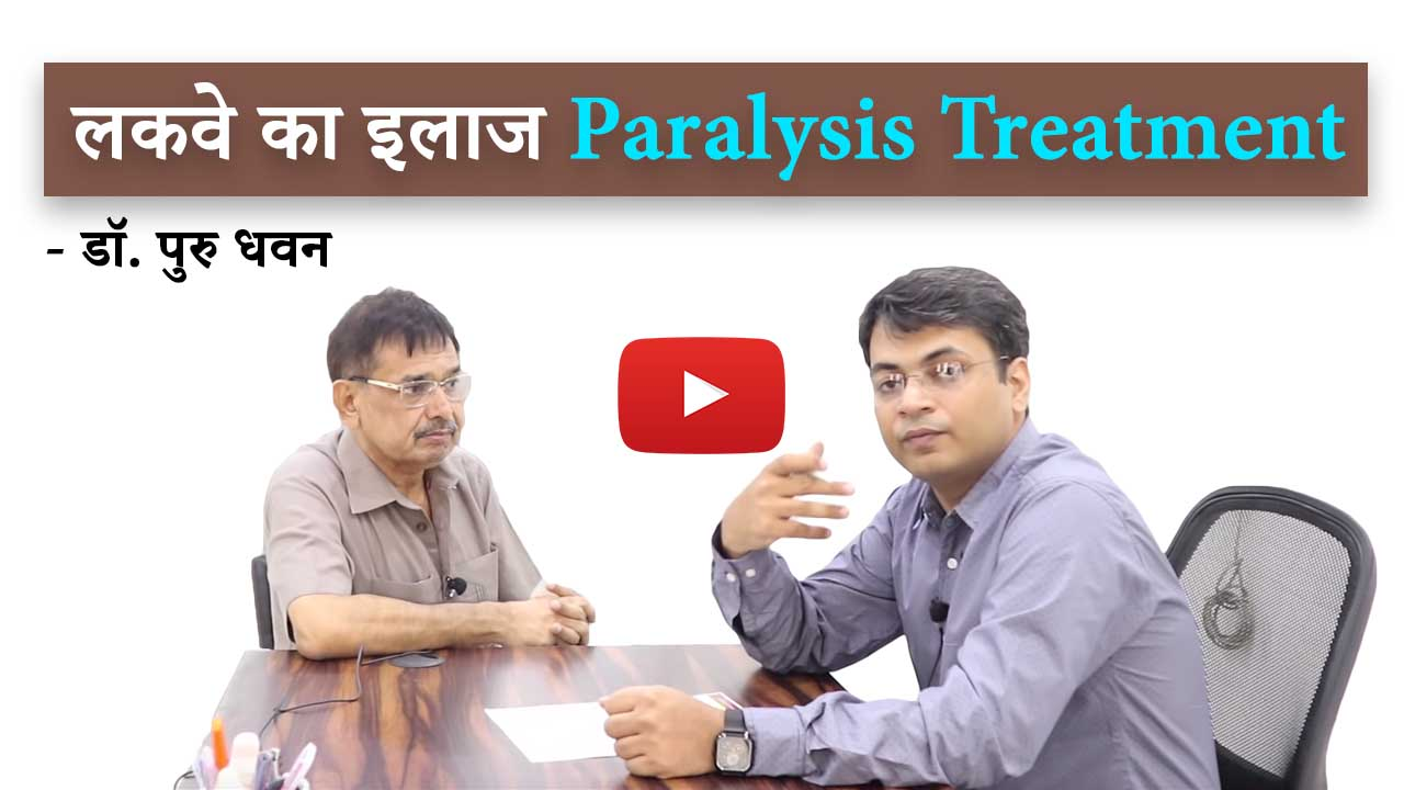 Dr. Puru Dhawan is giving consultation to paralysis patient